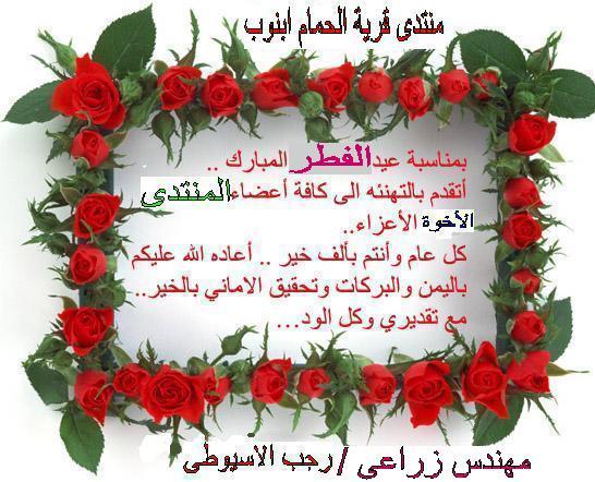 تهنئة رجب الأسيوطى بقدوم عيد الفطر المبارك..! Hyy10