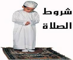 الصلاة تعريفها وأركانها وسننها  ومبطلاتها  .! Images24
