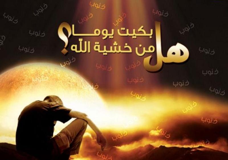 الخشوع والخضوع لله عز جل..!! Uu10