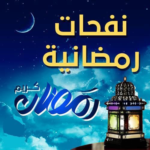 نفحات رمضانية ..!! Uuuuuu10
