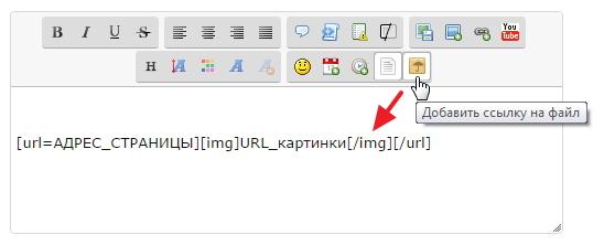 Дополнительная кнопка в панели bbcode? Image_10