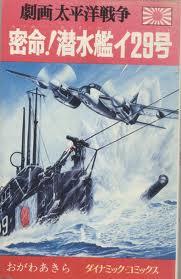 [Biographie] Takakazu KINASHI 6_mang10
