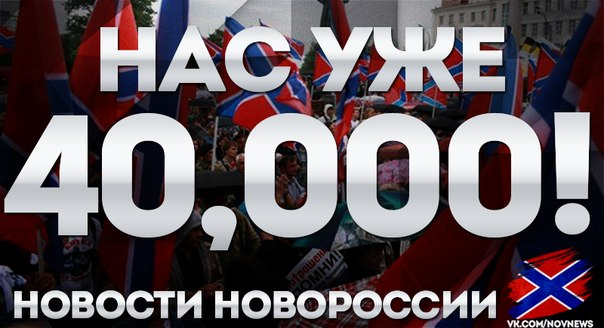 The Situation in the Ukraine. #9 - Page 22 4000010