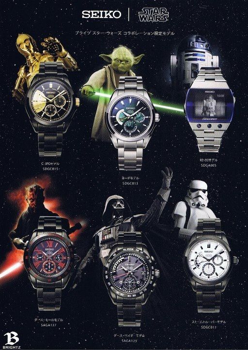 seiko Star wars  Photo10