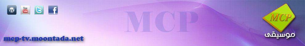 منتديات ام سي بي موسيقى Mcp Music Forums
