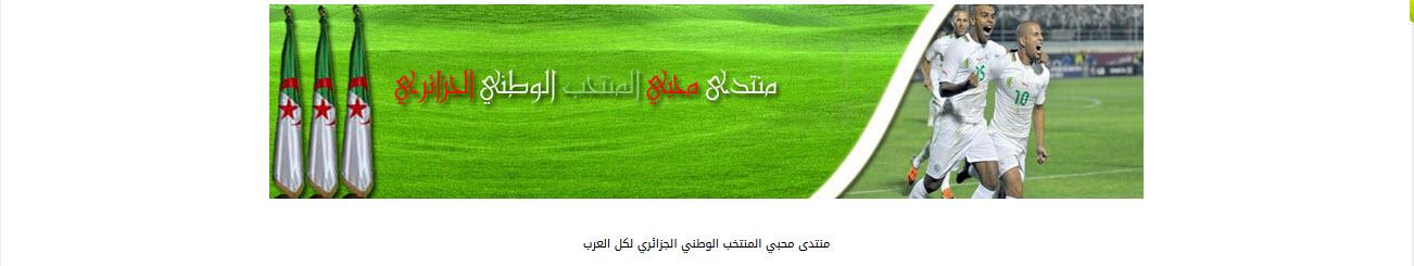 منتدى محبي المنتخب الوطني الجزائري 11111125