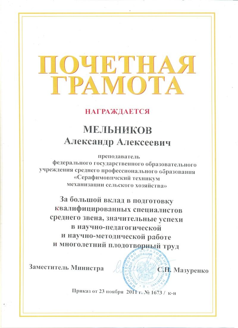 Мельников Александр Алексеевич - Страница 2 Uaeeza10