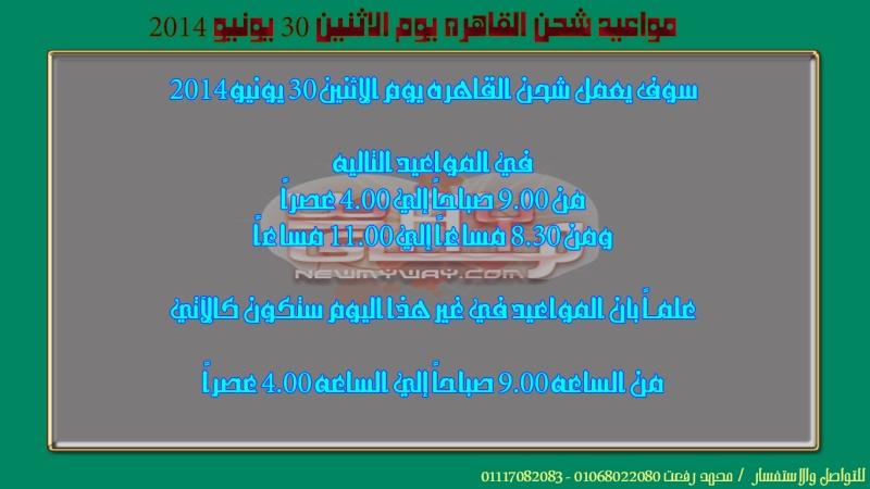 هاااام ▐▐مواعيد عمل شحن القاهره يوم الاثنين 30 يونيو 2014  Uuoous12