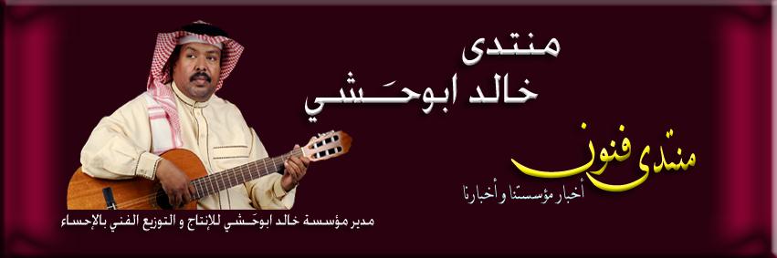 منتدى خالد ابوحشي