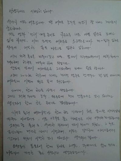 Lee Byung Hun et Lee Min Jung sont en couple! 20120811