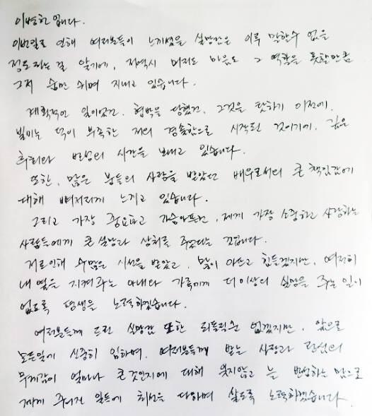 Lee Byung Hun présente ses excuses aux fans!  Lettre10