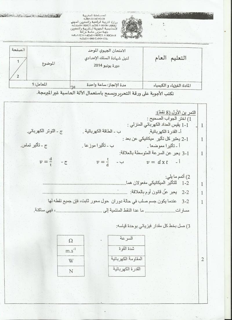 الاختبار الجهوي الموحد في مادة الفيزياء 2014 -جهة سوس ماسة درعة 110