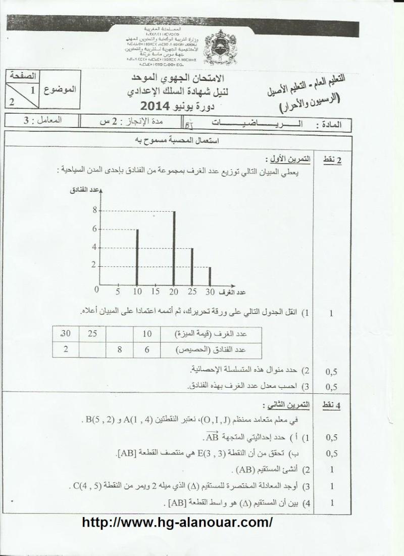 الاختبار الجهوي الموحد في مادة الرياضيات 2014 -جهة سوس ماسة درعة M1210