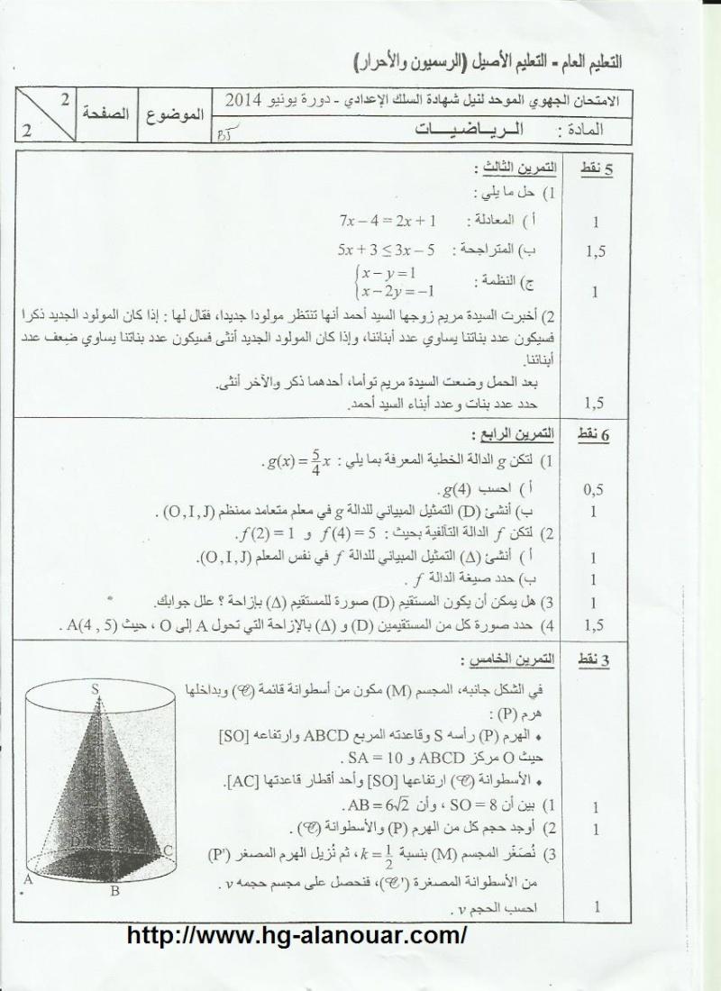 الاختبار الجهوي الموحد في مادة الرياضيات 2014 -جهة سوس ماسة درعة M2210