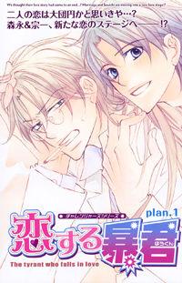 [Yaoi] Koisuru Boukun! [The tyran Who Fall in Love] Koisur10