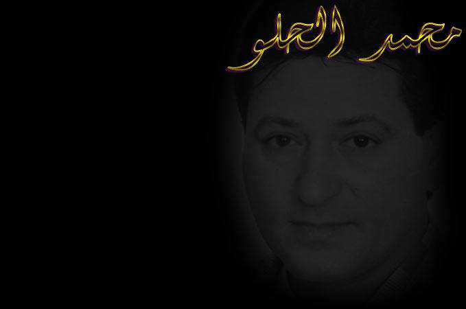 محمد الحلو  110
