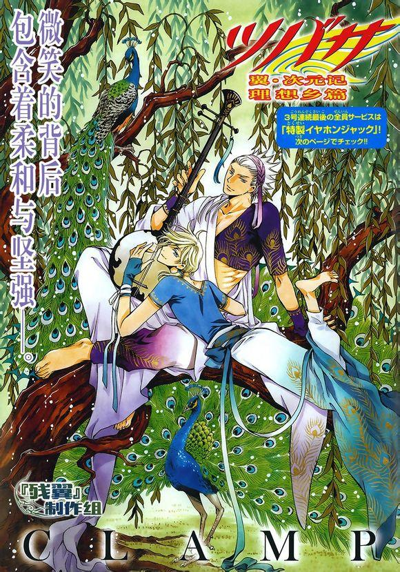 Le retour en 2014: Tsubasa ~WoRLD CHRoNiCLE~ Nirai Kanai-hen  - Page 4 B047vi10
