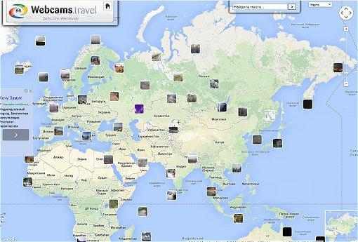 Webcams travel - Туристические веб-камеры по всему миру. Webcam10