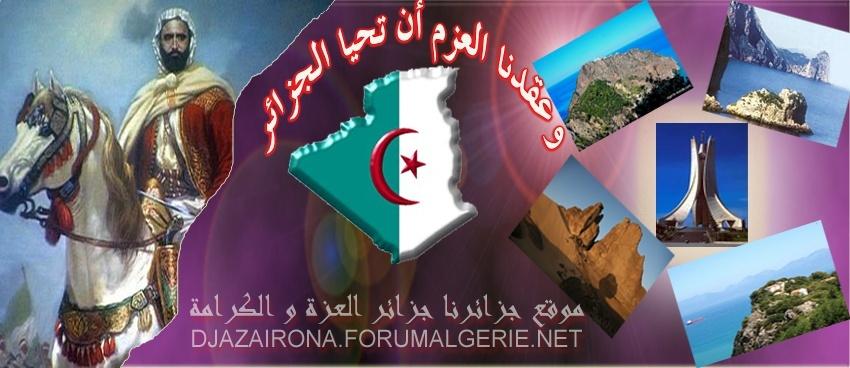 متتدى  جزائرنا جزائر العزة و الكرامة