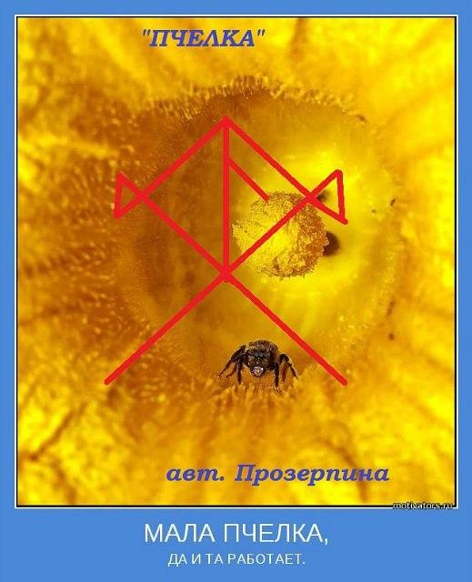"""став """"Пчелка"""" автор. Прозепина Ayrwaf10"""