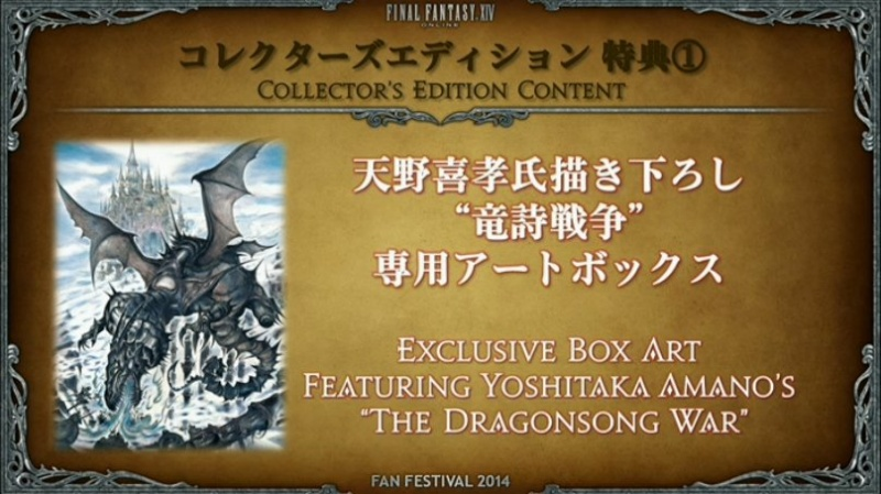 FF XIV Heavensward édition collector Ce310