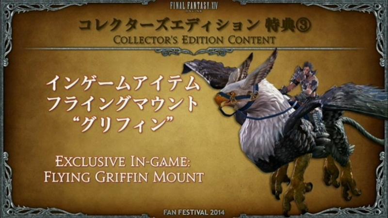 FF XIV Heavensward édition collector Ce410