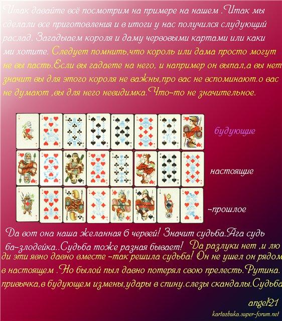 Способы гадания на игральных картах - Страница 2 310