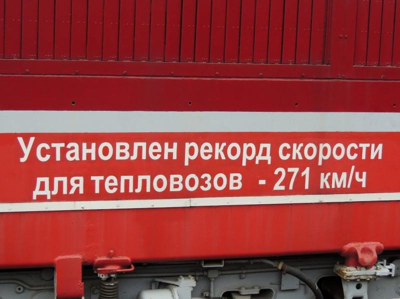 Центральный музей Октябрьской железной дороги в Санкт-Петербурге Dscn1682