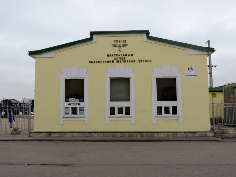 Центральный музей Октябрьской железной дороги в Санкт-Петербурге Dscn1710