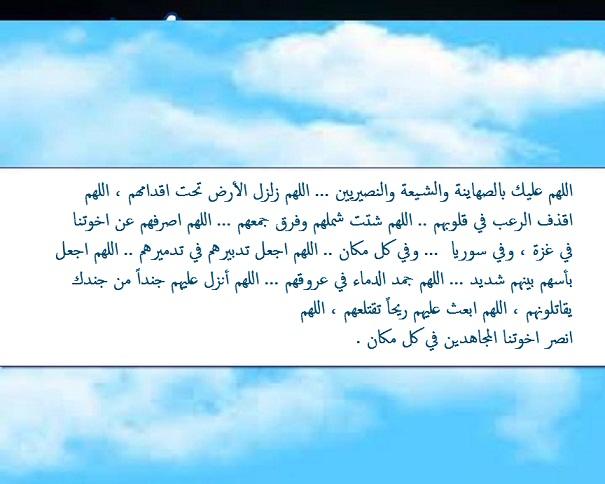 اللهم تقبل دعاء 10444313