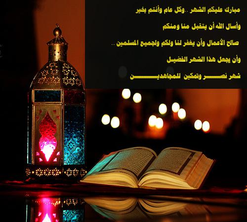تهنئة بمناسبة حلول شهر رمضان المبارك 55566610