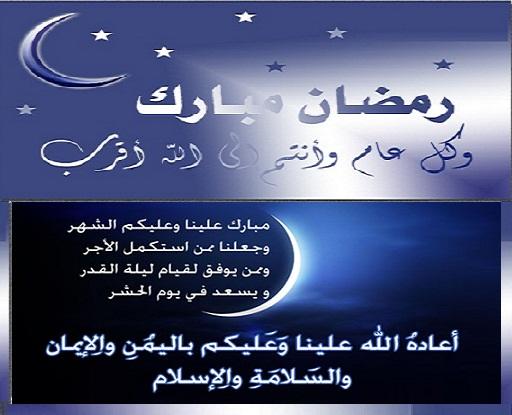 تهنئة بمناسبة حلول شهر رمضان المبارك Mshari10