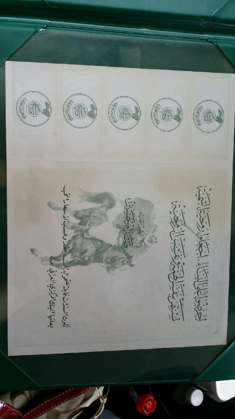 Unknown Sadam Certificate ( Bond Note ?) * Iraqi Printed Sadam Paperwork 20140612