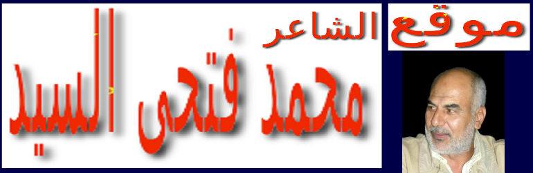 موقع الشاعر محمد فتحى السيد