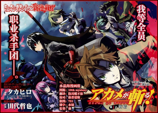 [MANGA/ANIME] Red Eyes Sword (Akame ga Kill !) Akameg10