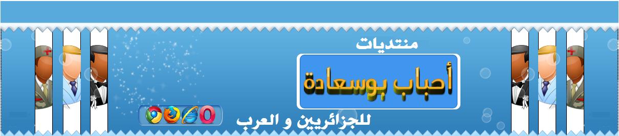 منتديات أحباب بوسعادة للجزائريين و العرب