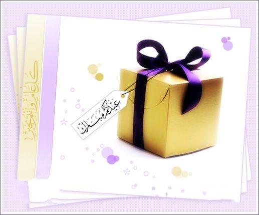 بطاقات تهنئة بعيد الفطر 6a2bd410