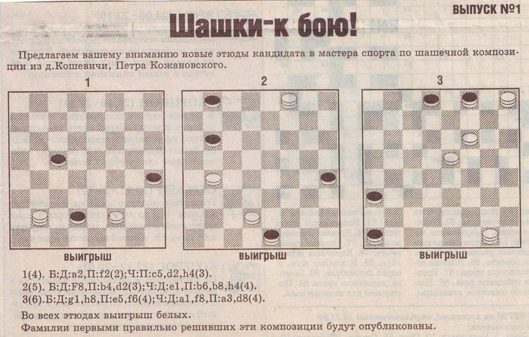 """Мясцовы час"" (Пинск) 00110"