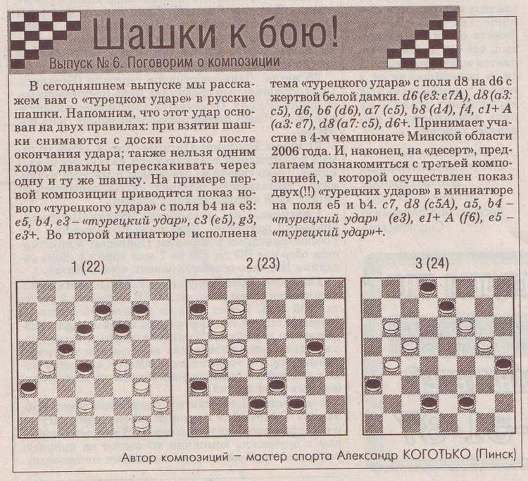 """Мясцовы час"" (Пинск) 00610"