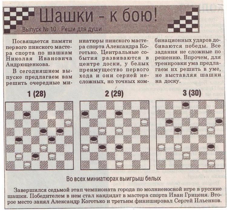 """Мясцовы час"" (Пинск) 01010"