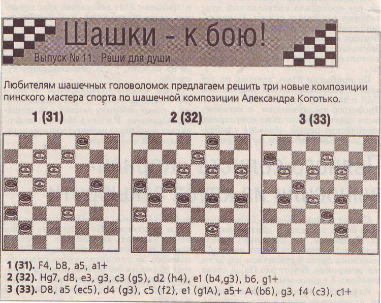 """Мясцовы час"" (Пинск) 01110"