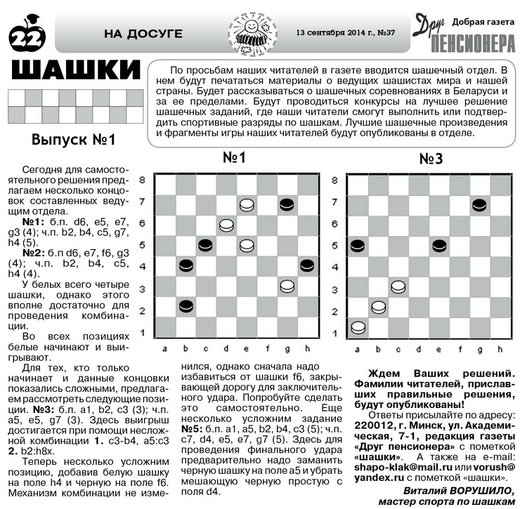 """""""Друг пенсионера"""" (Минск) Drug_p10"""