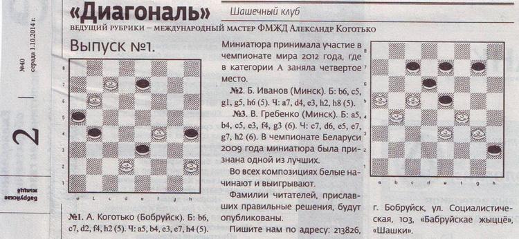 """""""Бабруйскае жыццё"""" (Бобруйск) Iaedia11"""