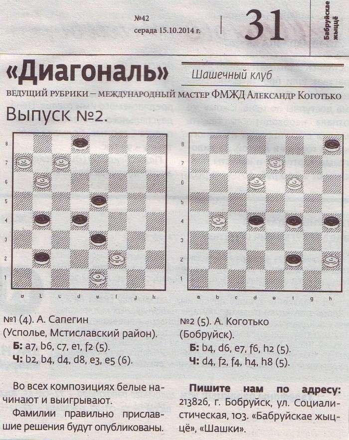 """""""Бабруйскае жыццё"""" (Бобруйск) Iaedia12"""
