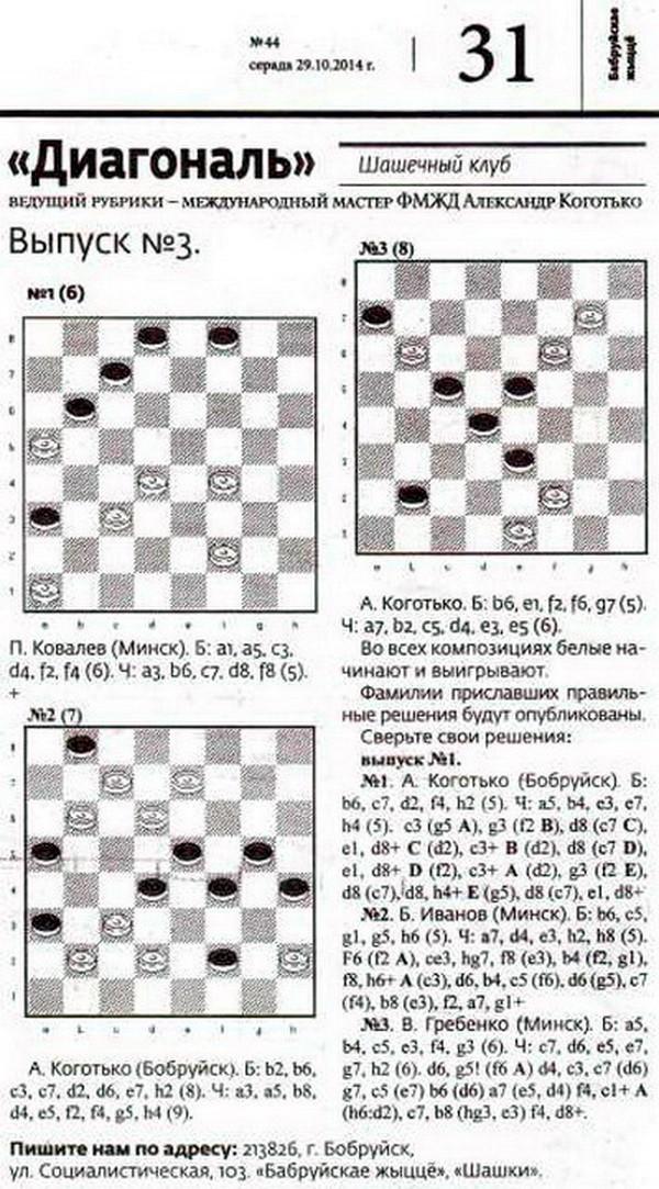 """""""Бабруйскае жыццё"""" (Бобруйск) Iu-0311"""