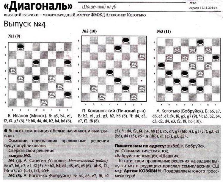 """""""Бабруйскае жыццё"""" (Бобруйск) Iu-0411"""