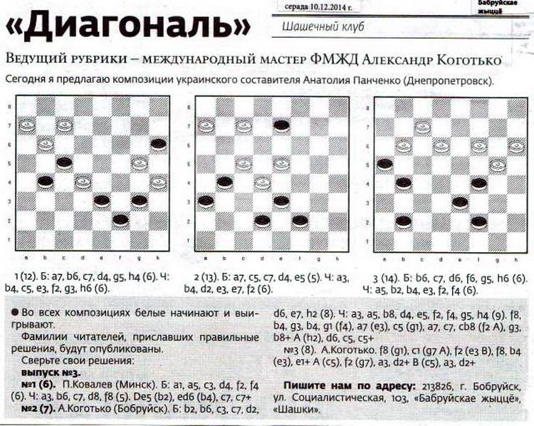 """""""Бабруйскае жыццё"""" (Бобруйск) Iu-0511"""