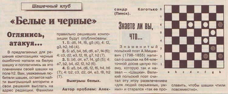 """""""Пинский вестник"""" (Пинск) O_00111"""