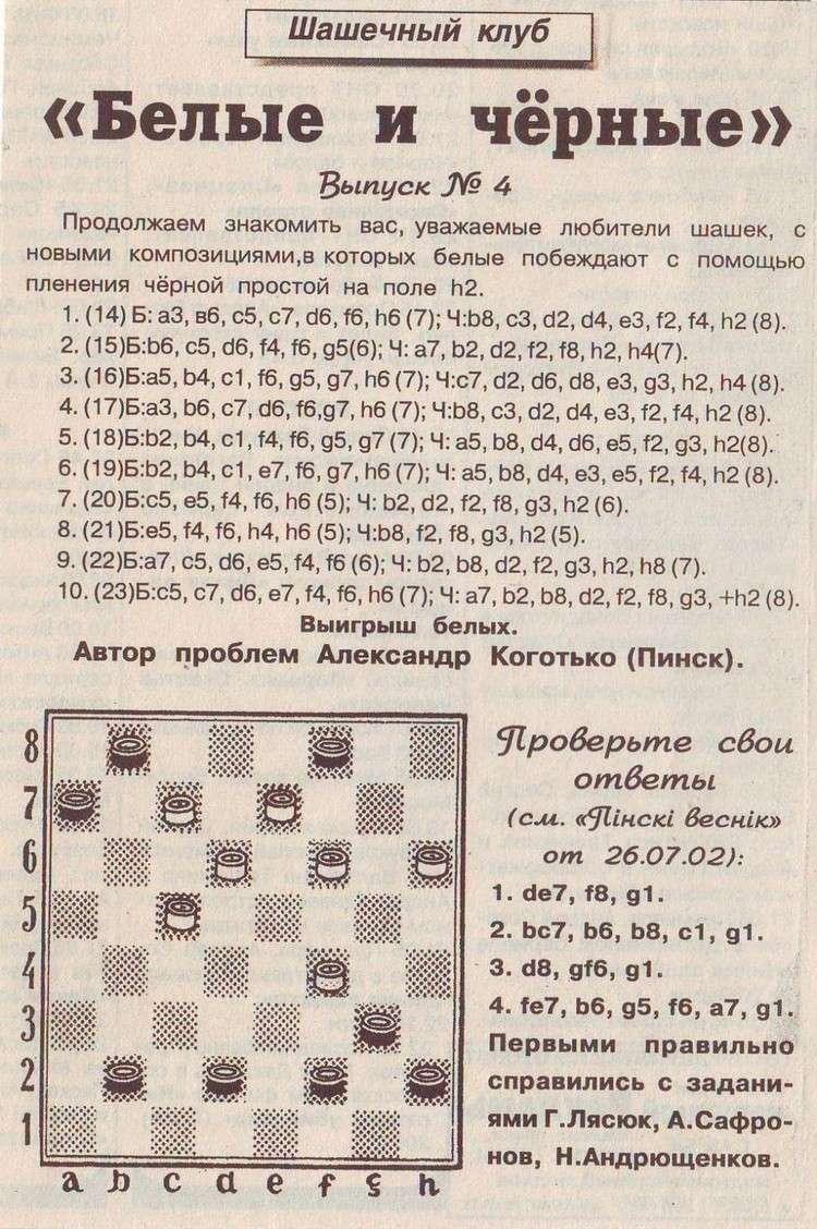 """""""Пинский вестник"""" (Пинск) O_00410"""