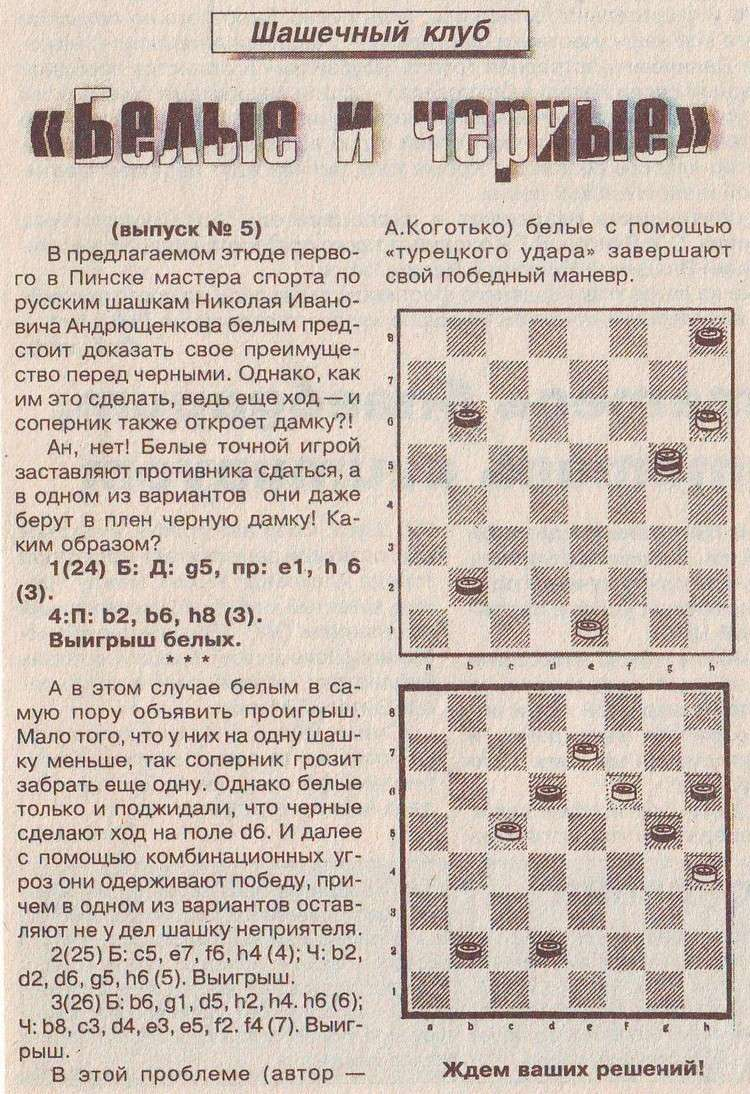 """""""Пинский вестник"""" (Пинск) O_00510"""